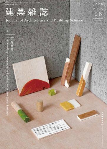 建築雑誌6月号